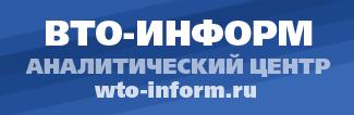 ВТО-ИНФОРМ. Аналитический центр.